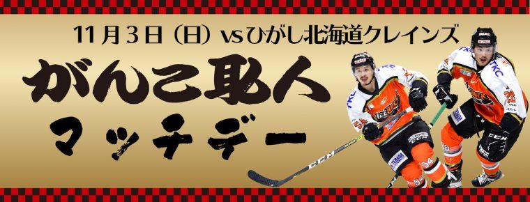 11月3日「がんこ職人マッチデー」を開催