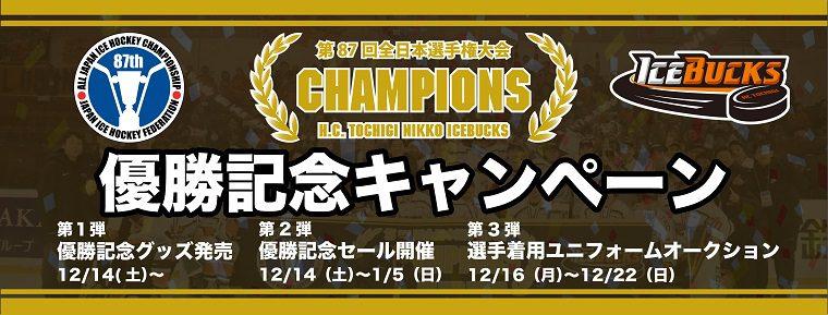 第87回全日本アイスホッケー選手権大会 優勝記念キャンペーン