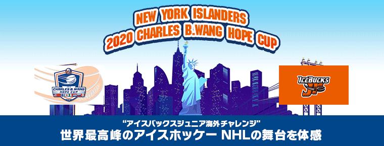 来年1月 バックスJr.  「2020 CHARLES B.WANG HOPE CUP」に参加