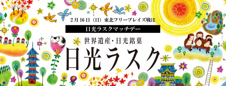 2月16日「日光ラスクマッチデー」を開催