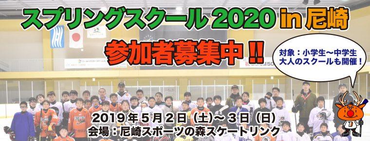 5月2・3日 スプリングスクール2020 in尼崎 開催
