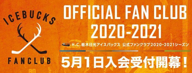 2020-2021シーズン公式ファンクラブ入会受付開幕!