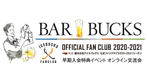 公式ファンクラブ「早期入会特典イベント BAR BUCKS」開催決定!
