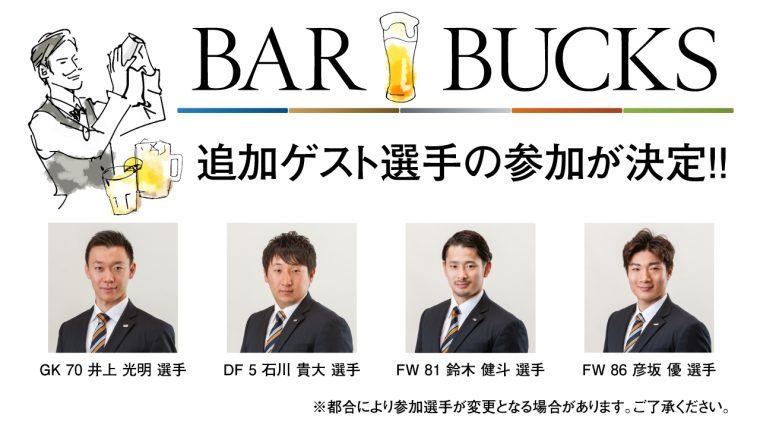 ファンクラブ早期入会特典オンライン交流会「BAR BUCKS」追加ゲスト参加選手決定!