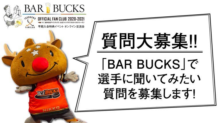 ファンクラブ早期入会特典オンライン交流会「BAR BUCKS」にて選手への質問を募集開始!