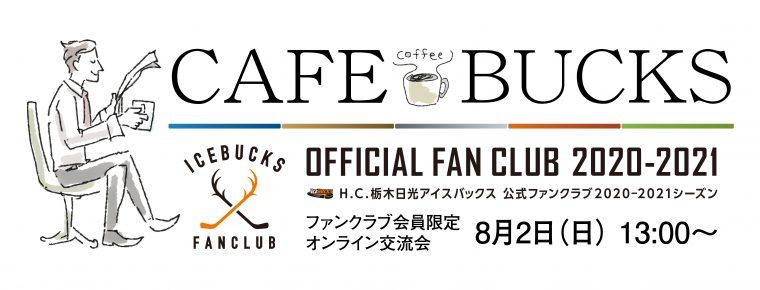 公式ファンクラブ会員限定 第2回オンライン交流会「 CAFE BUCKS 」開催概要決定