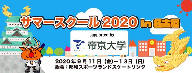 サマースクール2020in名古屋 Supported by 帝京大学開催