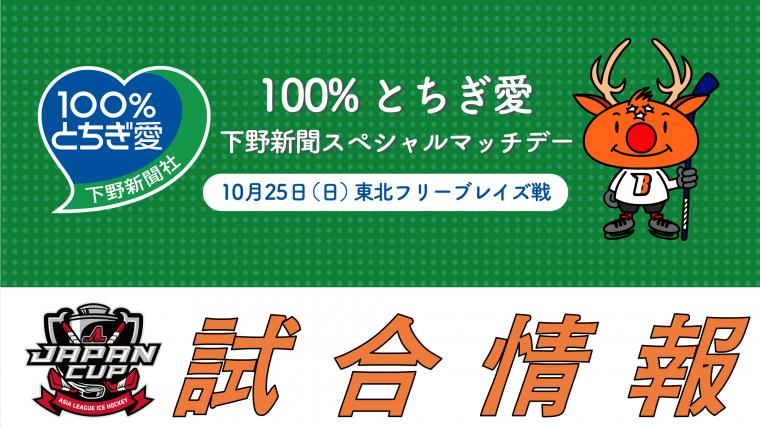 10月25日ホーム開幕2戦目 会場・イベント情報