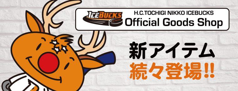 2月19日より新商品をオンラインショップにて販売開始