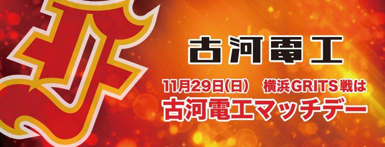 11月29日 会場・イベント情報