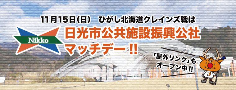11月15日 会場・イベント情報
