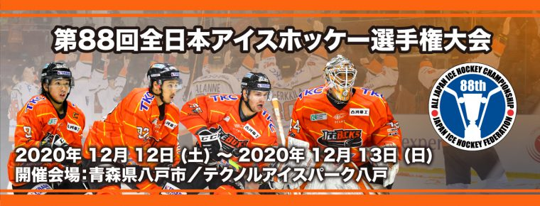 第88回全日本アイスホッケー選手権大会について