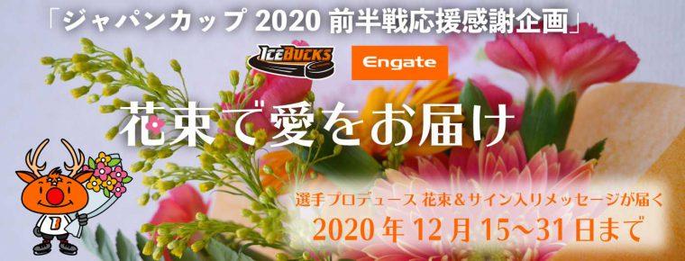 エンゲートイベント「ジャパンカップ2020前半戦応援感謝企画  🌸花束で愛をお届け🌸」