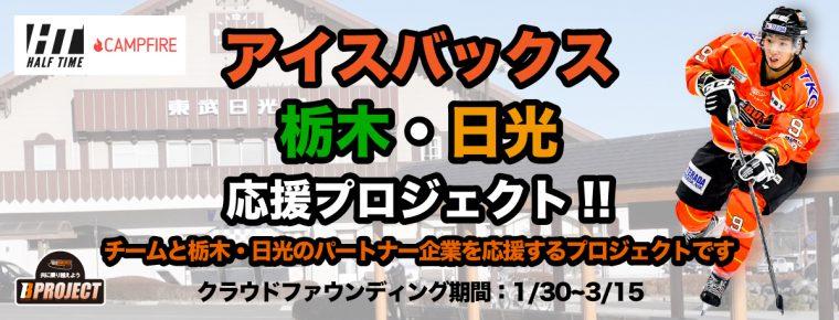 「アイスバックス 栃木・日光応援プロジェクト」 クラウドファンディング開始のお知らせ