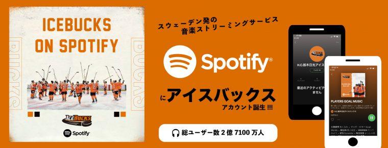 「Spotify」オフィシャルアカウント開設のお知らせ