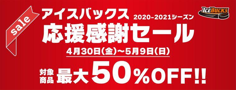 4月30日(金)から「2020-2021シーズン 応援感謝セール」を開催 !!