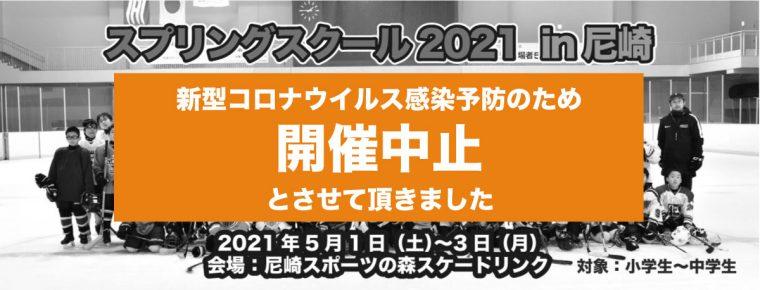 【重要】スプリングスクール2021 in尼崎開催中止のお知らせ