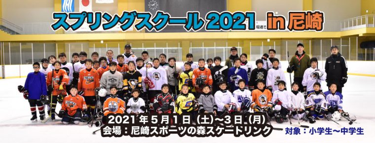5月1日~3日 スプリングスクール2021in尼崎を開催