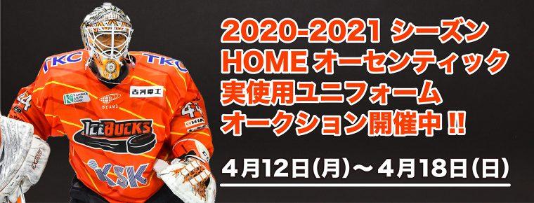 2020-2021シーズン 選手実着ユニフォーム オークション開催のお知らせ!