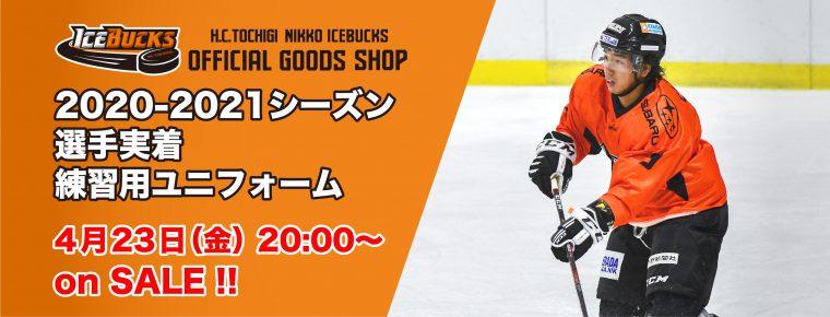 4/23 オンラインショップにて「選手実使用練習用ユニフォーム(オレンジ)」を販売!