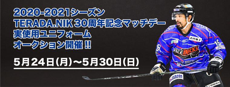 2020-2021シーズン 選手実着 「TERADA.NIK 30周年記念マッチデー限定ユニフォーム」 オークション開催のお知らせ!