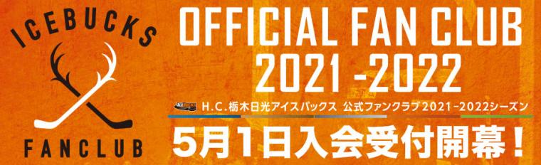 2021-2022シーズン公式ファンクラブ入会受付開始!