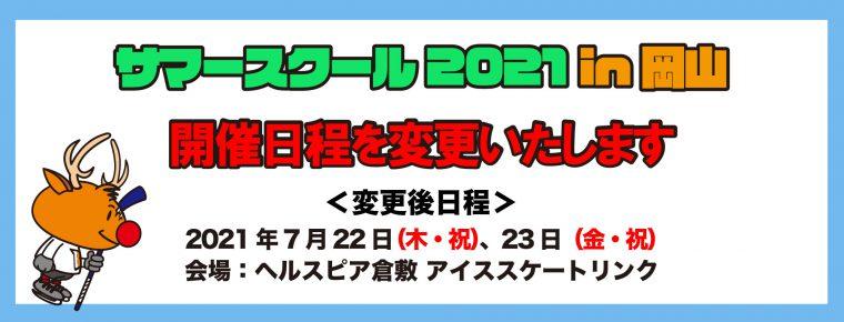 サマースクール2021 in 岡山 開催日程変更のお知らせ