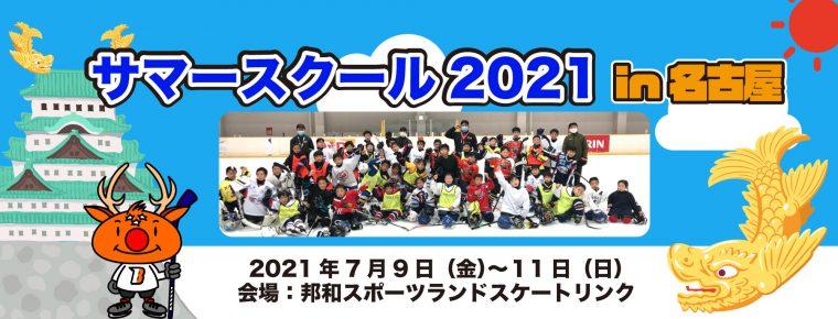 サマースクール2021 in名古屋 開催