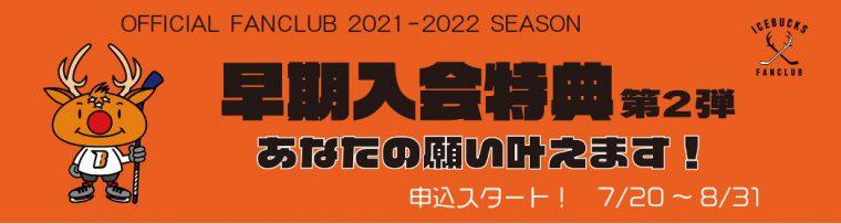 アイスバックス公式ファンクラブ 早期入会特典 第2弾