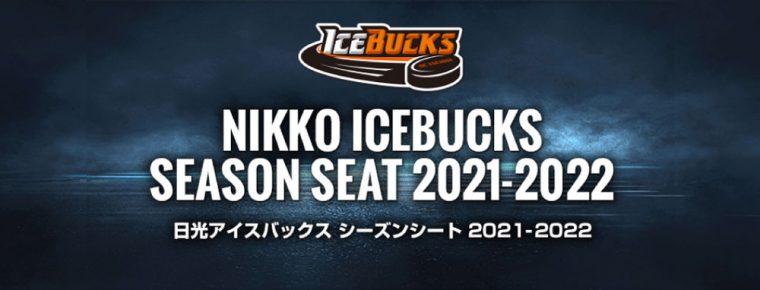 アジアリーグアイスホッケージャパンカップ2021 シーズンシート、及びチケット販売に関するお知らせ