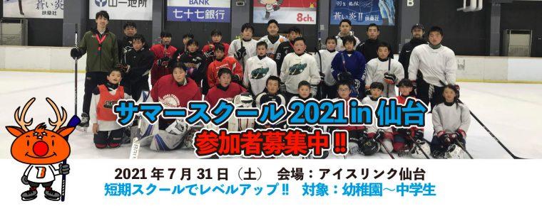 7月31日(土) サマースクール2021 in仙台を開催