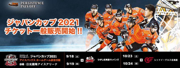 ジャパンカップ2021 チケット一般販売開始